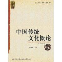 【旧书二手书8成新】 中国传统文化概论 陈晓龙 陕西师范大学出版社