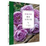 玫瑰月季栽培12月计划 小山内健 9787535282422 湖北科学技术出版社 新华书店 品质保障