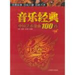 中国艺术歌曲100首(音乐经典) 孔繁洲 山西教育出版社 9787544022842