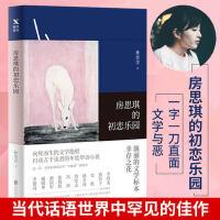 房思琪的初恋乐园 林奕含简体中文版无删减 作家现当代文学小说