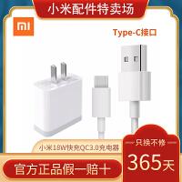 小米9充�器原�b正品QC3.0快充�^8�m用type-c����mix10�t米18w