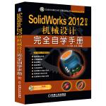 SolidWorks 2012中文版机械设计完全自学手册