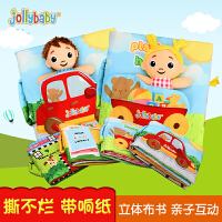 jollybaby1岁婴儿立体布书6-12个月宝宝玩具益智早教触摸书撕不烂