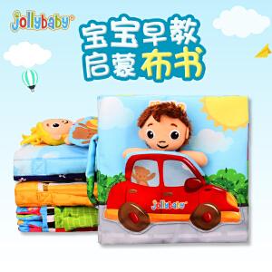【每满100减50】jollybaby1岁婴儿立体布书6-12个月宝宝玩具益智早教触摸书撕不烂可咬布书