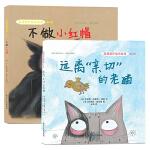 自我保护意识培养第4辑:不做小红帽+远离亲切的老猫 3-6-7-8-9-10岁儿童安全教育故事书 少