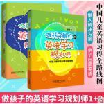 正版做孩子最好的英语学习规划师1+2中国儿童英语习得全路线图懒人解决方案写给家长的亲子英文指导书 3-12岁亲子英语策