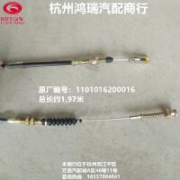 福田汽车配件离合拉线时代驭菱C版 Q版 V1汽车离合器拉线 5种规格