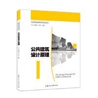 【二手书9成新】公共建筑设计原理---中国高等院校建筑学科精品教材-W[日] 北田静男 周伊9787532296521