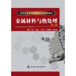 金属材料与热处理(叶宏)(第2版)