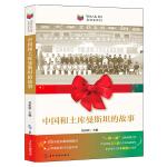 我们和你们:中国和土库曼斯坦的故事