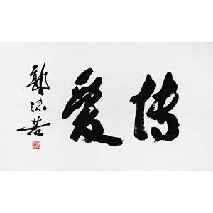 郭沫若《书法》G438