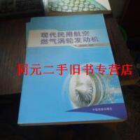 【二手旧书9成新】现代民用航空燃气涡轮发动机 /赵洪利 中国民航出版社