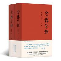 现货 念楼学短(精装全2册) 53项主题 530篇选文 百字版《古文观止》 传统文化启蒙的优选读物 拉近与经典文言文的