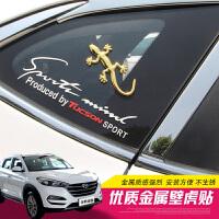 现代全新途胜壁虎贴福特翼虎汽车金属3D立体贴壁虎装饰贴个性改装 汽车用品