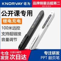 诺为N76C激光投影笔ppt翻页笔可充电多媒体教学课件遥控笔电子笔教鞭演示器红外线笔多功能讲课笔播放笔