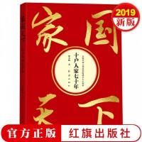 家国天下:十户人家七十年 红旗出版社