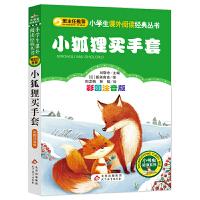 小狐狸买手套(彩图注音版)/小书虫阅读系列/小学生语文新课标必读丛书