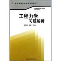 【旧书二手书8成新】 工程力学习题解析 陈国平 彭芸 西南交通大学出版社