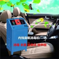 家用洗车场车用除臭器臭氧发生器臭氧消毒机空气净化果蔬杀菌甲醛
