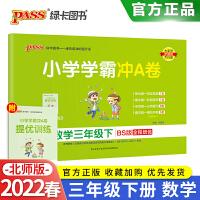 包邮2021春pass绿卡图书小学学霸冲A卷数学三年级3年级下册BS版全程培优卷