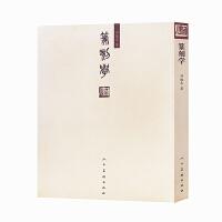 篆刻学(邓散木)