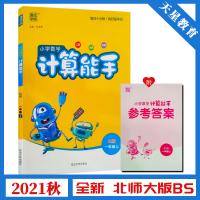 2021秋通城学典 小学数学计算能手一年级上册 BS版 1年级数学上册计算能手