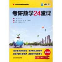 海天教育:考研数学24课堂(版)9787564074678