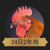24只2年鸡(12公12母)每两周配送一只