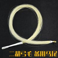 不含琴弓鱼 民族乐器配件二胡弓毛备用马尾 二胡弓子使用