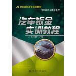 汽车钣金实训教程 宋孟辉,卢中德 中国人民大学出版社