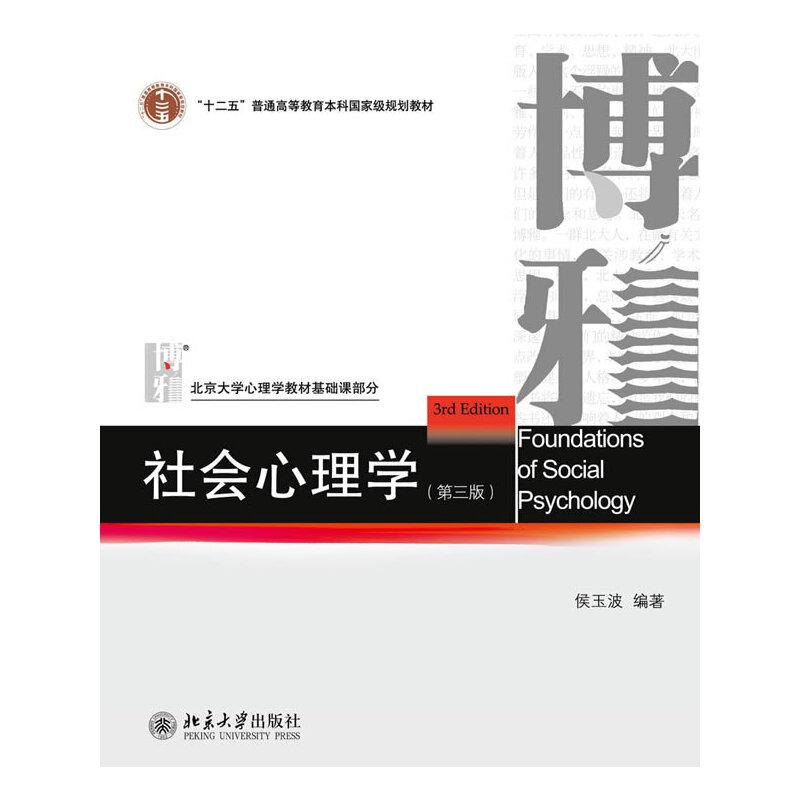 【二手书旧书8成新】社会心理学 第三版 候玉波 9787301227800 北京大学出版社 正版图书,一般无光盘8成新左右,择优发货