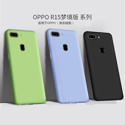 oppo r15梦境版手机壳套 OPPO R15保护套 r15 梦境版简约全包防摔液态硅胶男女款软套外壳 液态硅胶软套