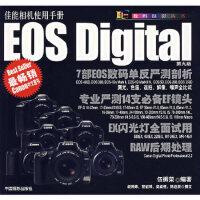佳能相机使用手册伍振荣9787802361027中国摄影出版社