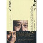 看懂李安 (美)柯玮妮,黄煜文 山东人民出版社 9787209059428