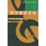 东方音乐文化――音乐自学丛书 音乐学卷 俞人豪,陈自明 人民音乐出版社 9787103012017