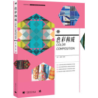 """中国高等院校""""十二五""""视觉传达精品课程规划教材-色彩构成(时尚流行色的起点/视觉传达的色彩基础教程 /色彩师的必备专业"""