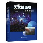 天文望远镜原理和设计