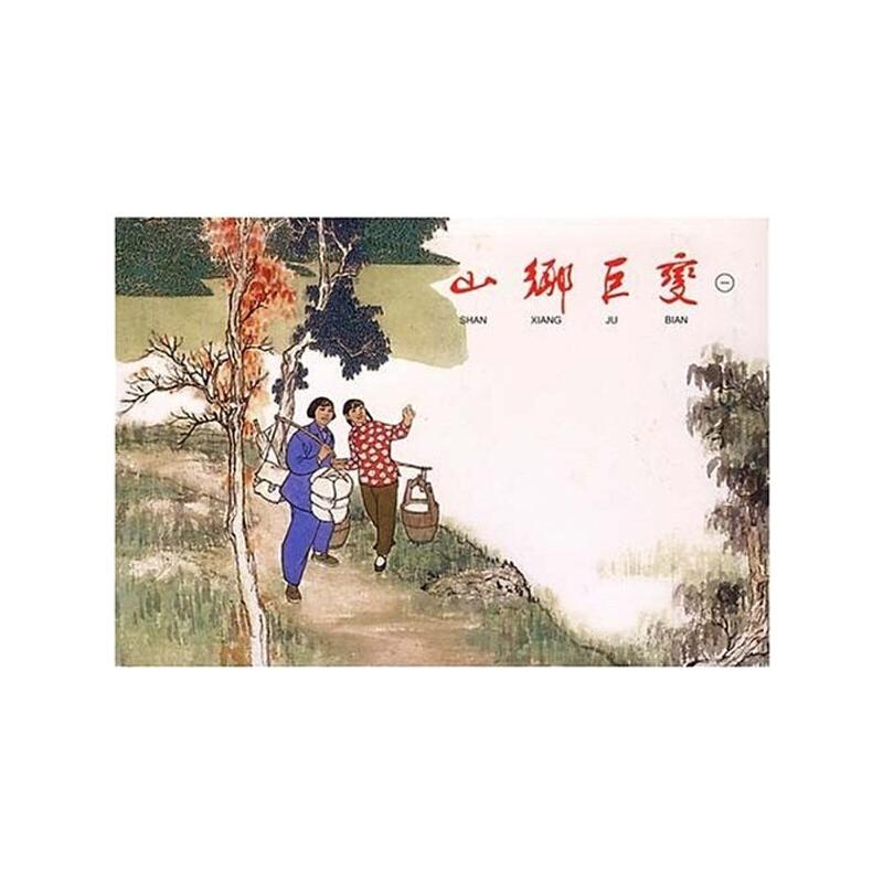 山乡巨变(全四册)