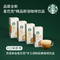 星巴克速溶咖啡奶香卡布奇诺焦糖香草拿铁4口味16袋精品即溶咖啡