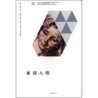素描人物 张新词,田伟 9787040466225 高等教育出版社教材系列(沪版)