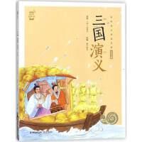 蜗牛小书坊?三国演义 罗贯中 福建少年儿童出版社正版书籍2018年01月出版