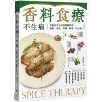 【预订】香料食��不生病:用�N房常�的香料做料理,�p�骸⒀a血、除�帷⑴哦尽⒅涡〔� �W��\ 饮食治疗书籍 幸福文化