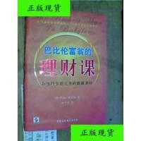 【二手旧书9成新】巴比伦富翁的理财课 /乔治・克拉森著 中国