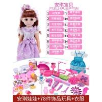 仿真会说话的芭比洋娃娃小女孩玩具套装智能婴儿童公主衣服单个布 紫罗兰【送过家家78件套+礼服】 安琪