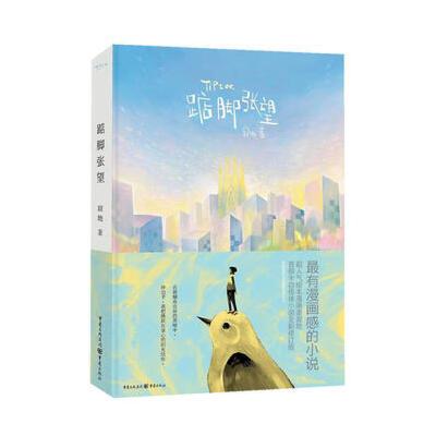 {旧书9新}《踮脚张望》寂地 9787229080730 重庆出版社正版图书,欢迎选购!