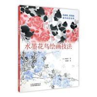 水墨花鸟绘画技法 花�B画レッスン 花鸟画的画法基础诀窍 和风新水墨系列:日本写意绘画大师,开创细腻华丽的墨与彩新境界!