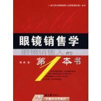 【二手9成新】眼镜销售学魏峰 9787811113167东华大学出版社