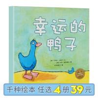 正版 海豚绘本花园系列 幸运的鸭子 儿童绘本故事漫画书 图画小人书 书童话故事书3-6岁亲子共读