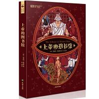 现货 上帝的图书馆 争夺shangdi之位的战争 司各特●霍金斯 科幻