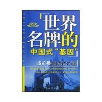 """【二手旧书9成新】世界的中国式""""基因""""波司登的成功之道 中国社会科学院研究中心"""